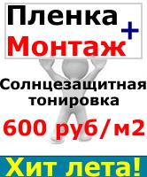 Тонировка стекол СПб